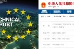 """Green Finance standards: the EU Taxonomy and China's """"Catalogue"""""""